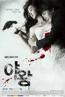 2013 「野王」のポスター.jpg