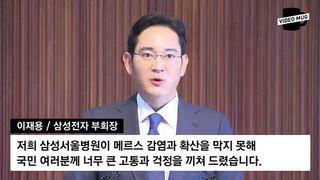 20150623 sbs サムスン副会長謝罪会見.jpg