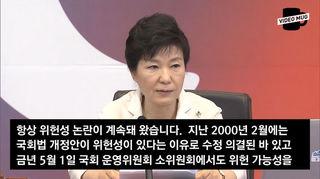 20150625 朴槿恵 拒否権.jpg